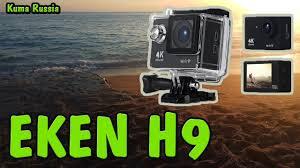 <b>EKEN H9 Ultra</b> HD 4K. Обзор бюджетной <b>экшн камеры</b> из Китая ...