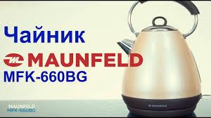 <b>Электрический чайник MAUNFELD MFK</b>-<b>660BG</b> - YouTube