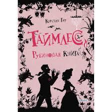 <b>Робинс Таймлесс</b> Рубиновая <b>книга</b> - Акушерство.Ru