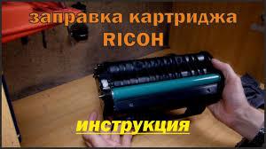заправка <b>картриджа Ricoh Aficio</b> SP100 - YouTube