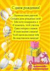 Открытка однокласснику в день рождения