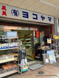 kitchen items store: they also carry an excellent range of bakeware and tools for wagashi traditional japanese street alongside other kitchen items
