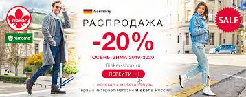 Интернет-магазин немецкой обуви Rieker-shop.ru | Купить ...