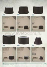 <b>49576 Eglo VINTAGE</b> - <b>Абажур</b>: купить в интернет-магазине ...