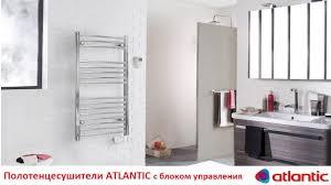 Электрические <b>полотенцесушители Atlantic</b> - YouTube