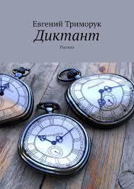 <b>Евгений Триморук</b>, Диктант. Рассказ – скачать fb2, epub, pdf на ...