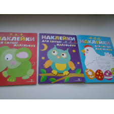 """Книга """"<b>Наклейки</b> для самых маленьких"""" - издательство <b>Стрекоза</b>"""
