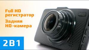 Двухкамерный Full HD <b>видеорегистратор CARCAM D5</b> - YouTube