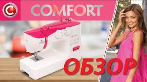 <b>Швейная машина COMFORT</b> 2540 - обзор основных операций ...