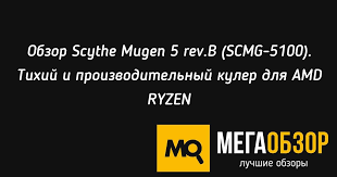 Обзор <b>Scythe Mugen 5</b> rev.B (SCMG-5100). Тихий и ...