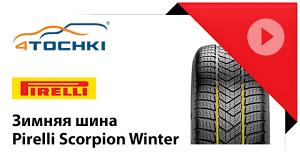 Зимняя <b>шина Pirelli Scorpion Winter</b> - 4 точки. Шины и диски ...