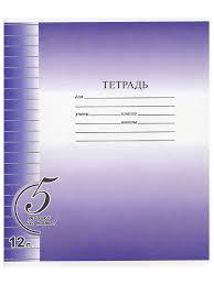 <b>Тетрадь</b> в линейку 12л (комплект 20шт) <b>Action</b>! 7653532 в ...