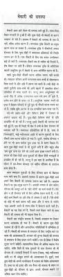 essay on the problem of unemployment in hindi