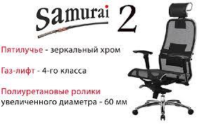 Обновление линейки <b>кресел</b> серии SAMURAI модификация 02 ...