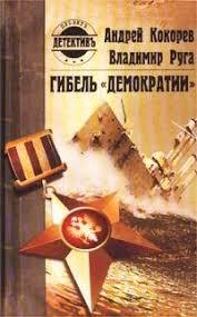 Гибель `Демократии` | <b>Руга Владимир Эдуардович, Кокорев</b> ...
