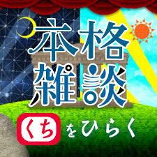 中村繪里子・吉田尚記の本格雑談くちをひらく