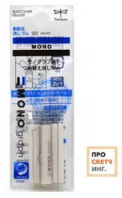 Сменный <b>ластик для механического</b> карандаша Tombow Mono ...
