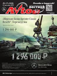 Автовестник №15 by Vestniknedeli Vestniknedeli - issuu