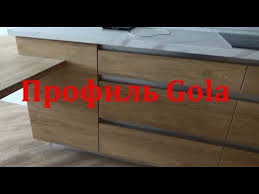 Кухня без <b>ручек</b> с профилем Gola - YouTube