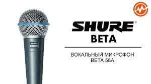 <b>Микрофон SHURE BETA</b> 58A - Обзор - YouTube