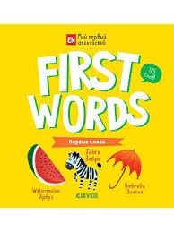 <b>First</b> words. Первые слова <b>Издательство CLEVER</b> 11113769 в ...