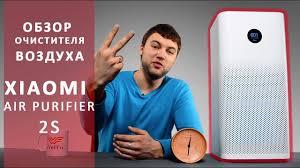 <b>Xiaomi Mi</b> Air Purifier 2S - <b>очиститель воздуха</b> от Xiaomi. Обзор от ...