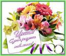Поздравление ирину с днем рождения прикольные