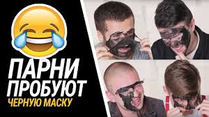 ПАРНИ ПРОБУЮТ <b>ЧЕРНУЮ МАСКУ</b>! - YouTube