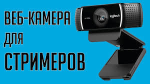 <b>Веб-камера Logitech C922 Pro</b> Stream - 720p/60fps, 1080p/30fps ...
