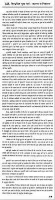 essay on misguided youth causes and remedies in hindi