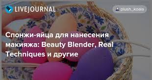 <b>Спонжи</b>-яйца для нанесения <b>макияжа</b>: Beauty <b>Blender</b>, Real ...