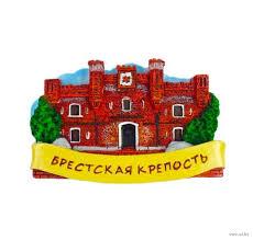 """<b>Магнит</b> на холодильник """"<b>Брестская крепость</b>"""" (арт. 143) : купить в ..."""