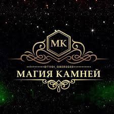 Нумеролог , магия чисел, магия камней | ВКонтакте