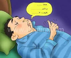 مشكلة الكلام أثناء النوم؟ Images?q=tbn:ANd9GcQZXrNG1wLujixL3OVCgPFgcrYowUQu3tAVo7fgbp1lsOtJ9R40