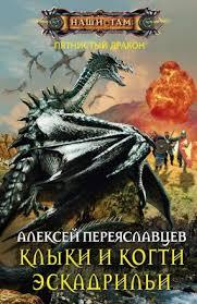 Книга «Клыки и когти эскадрильи» — Алексей <b>Переяславцев</b> ...