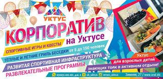 Официальный сайт ГЛК Уктус - Екатеринбург Горнолыжный ...