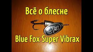 <b>Вращающаяся</b> блесна <b>Blue Fox</b> Super Vibrax. Обзор приманки и ...