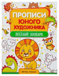 <b>Книга ФЕНИКС</b>-ПРЕМЬЕР Веселый зоопарк: <b>обучающая</b> ...