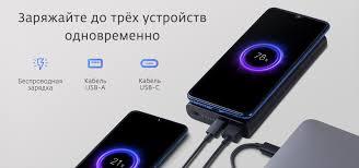 Внешний <b>аккумулятор с поддержкой беспроводной</b> зарядки ...