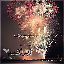 رمزيات واتساب للعيد باسماء 2019
