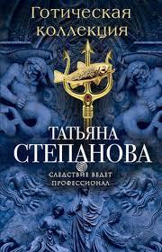 <b>Готическая коллекция</b> - <b>Степанова</b> Татьяна Юрьевна купить в ...