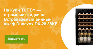 Купить Встраиваемый <b>винный шкаф</b> Dunavox DX-28.88KF в ...