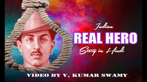 shaheed bhagat singh full history in hindi shaheed bhagat singh full history in hindi