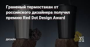 Граненый термостакан от российского дизайнера получил ...