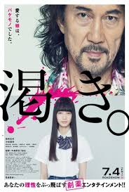 El mundo de Kanako (2014)