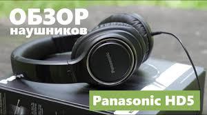 Обзор <b>наушников Panasonic RP</b>-HD5E-<b>K</b> - YouTube