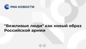 """""""<b>Вежливые люди</b>"""" как новый образ Российской армии - РИА ..."""