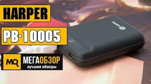 Обзор <b>HARPER</b> PB-10005. <b>Внешний аккумулятор</b> - YouTube