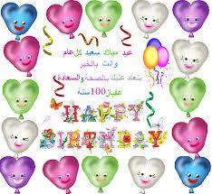 الاحتفال بعيد ميلاد اغلى صديقة images?q=tbn:ANd9GcQ