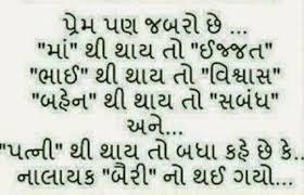 gujarati love funny jokes status shayari suvichar chutkule ...